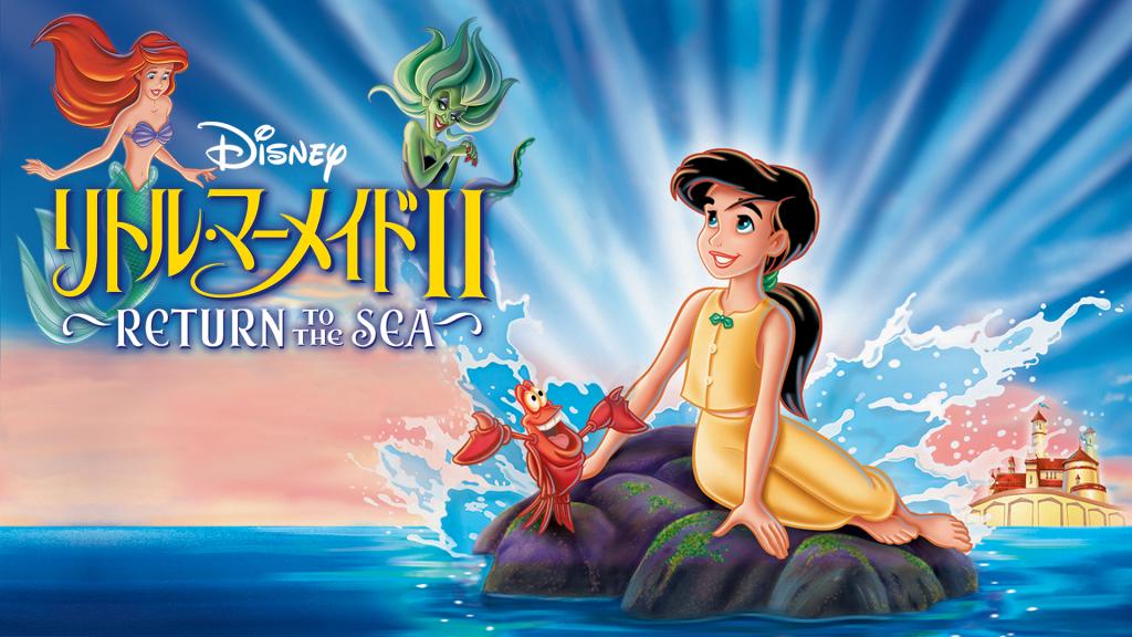 little mermaid 2: return to the sea; good disney sequels